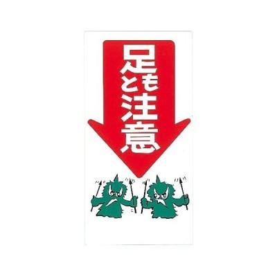 緑十字 イラスト標識 M-8 足もと注意 098008