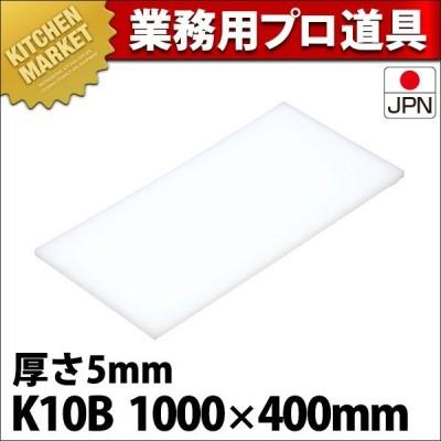まな板 K10B 1000× 400× 5mm (運賃別途) (N)