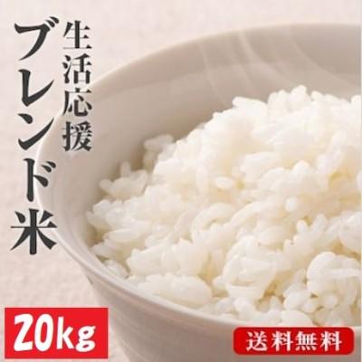 🍙令和2年産新米入り!!🍙20kg(10kg×2) ブレンド米 小粒米の全国複数原料米!送料無料(沖縄・北海道・離島除く)