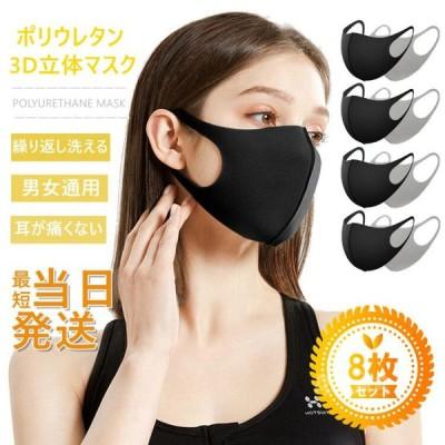 マスク 8枚 スポーツ 洗える おしゃれ ポリウレタン 子供用 大人用