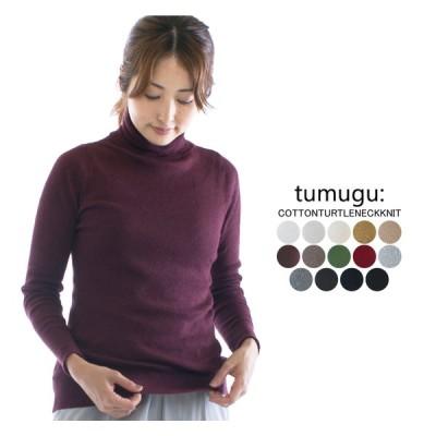 tumugu: ツムグ コットンタートルネックニット TK16426【特別価格】