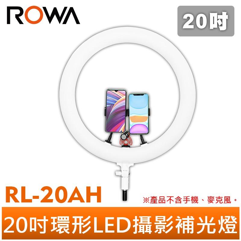 【ROWA 樂華】RL-20AH 20吋環形 LED 直播 主播 補光燈 環形燈 環形補光燈 可遙控 亮度 色溫