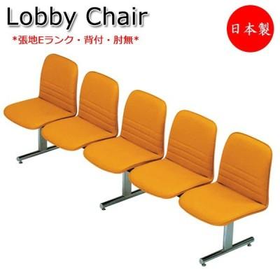 ロビーチェア 日本製 5人掛け 長椅子 待合椅子 ロビーベンチ チェア 椅子 イス ロビー用チェア 座面取外し可能 張地Eランク MT-0894