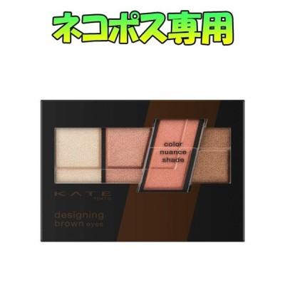 【ネコポス専用】カネボウ KATE ケイト デザイニングブラウンアイズ BR-5 3.2g