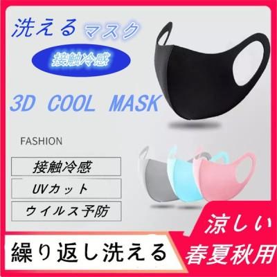 マスク 大人用 夏用 接触冷感 ひんやり 1枚 冷たいマスク 接触冷感 洗える 繰り返し使える UVカット 抗菌 防汚 涼しい   多機能 立体 男女兼用