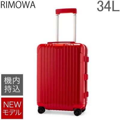 【P10倍】 リモワ スーツケース エッセンシャル 83252654 キャビン S 34L 4輪 機内持ち込み RIMOWA グロスレッド