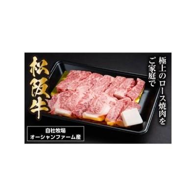 ふるさと納税 SS01 松阪牛焼肉(ロース) 500g 三重県大台町