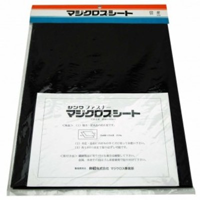 Shinwa マジクロスシート サイズ25X30cm 黒 MC-917 1枚