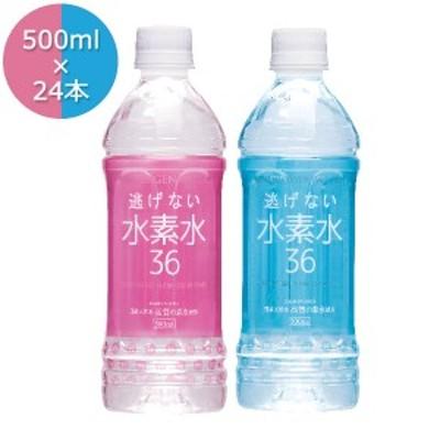 水素水36 500ml×24本 水素が逃げない キレイ生活 水素濃度従来の3倍 清涼飲料水 超天然軟水 高賀の森水 奥長良川名水