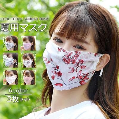 3枚セット 春夏用マスク シフォン 繰り返し 洗える 通気性 保湿 大人 立体マスク UVカット サイズ調整可能 耳が痛くない 柄 軽い 女性用 春 夏