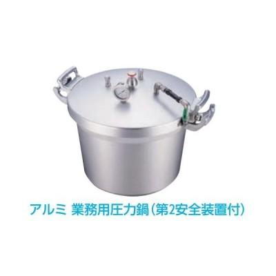 送料無料!アルミ 業務用圧力鍋(第2安全装置付) 40L