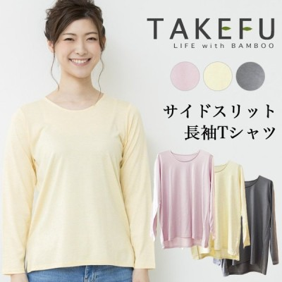 TAKEFU 竹布 サイドスリット長袖Tシャツ(レディース)、メール便で送料無料