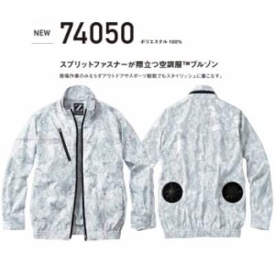 74050 空調服TM長袖ブルゾン カモフラ柄 空調服 Z-DRAGON ジードラゴン 自重堂 作業服 おしゃれ かっこいい 素