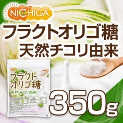 フラクトオリゴ糖 350g 天然 チコリ由来 【メール便選択で送料無料】 [03][05] NICHIGA(ニチガ)