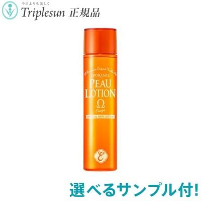 エポラーシェ ピューローションオメガ 150ml (化粧水) 10種類から選べるサンプル付 トリプルサン