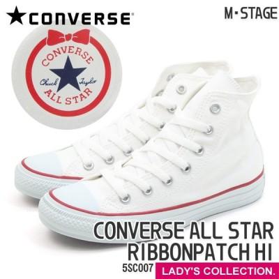 コンバース オールスター リボンパッチ ハイ ホワイト レディース ハイカット スニーカー カジュアル CONVERSE ALL STAR RIBBONPATCH HI WHITE