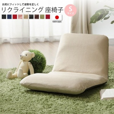 Sサイズ : 座椅子 リクライニング フロアチェアー いす イス 和楽チェア 座椅子