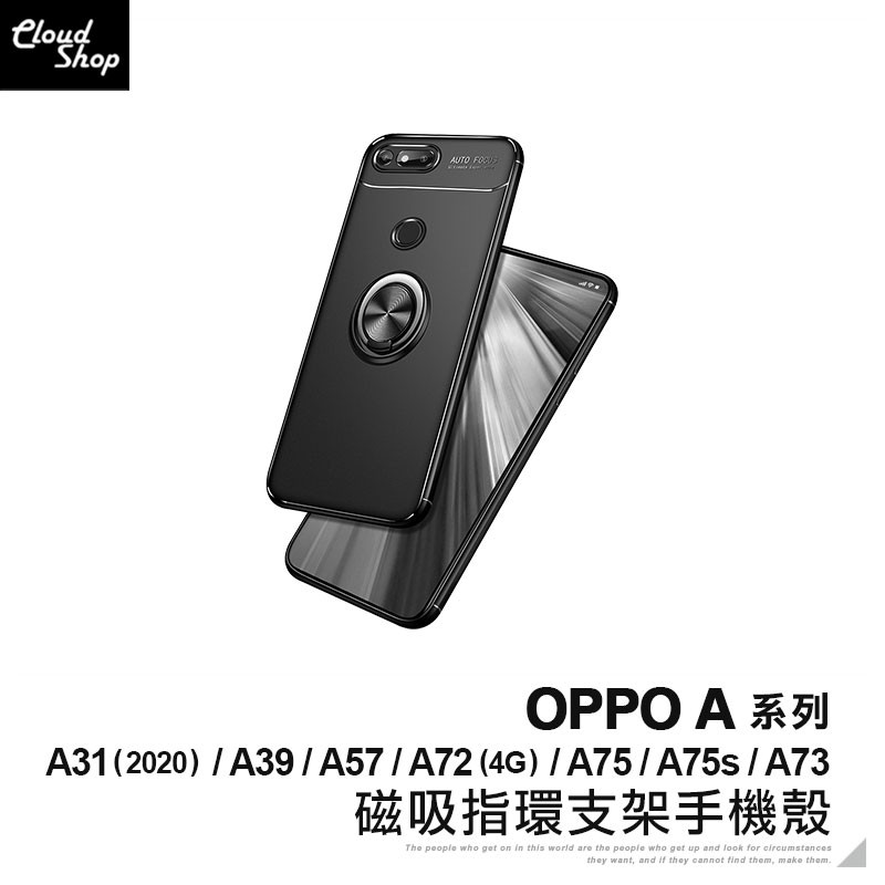 OPPO A系列 磁吸指環支架手機殼 適用A39 A57 A72(4G) A75 A75s A73 A31 2020