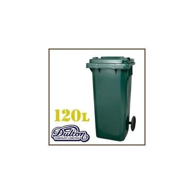 ダルトン dolton ゴミ箱 120リットル プラスチック トラッシュカン 120リットル ダストボックス グリーン アメリカン インテリア ダルトン(REROOM)