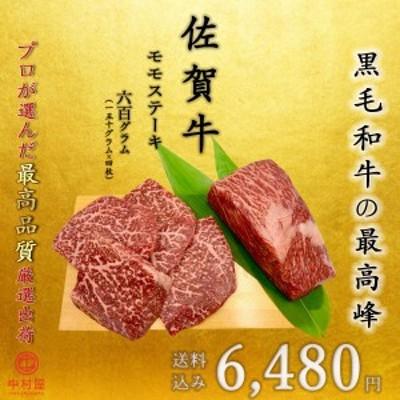 佐賀牛 モモステーキ 600g 黒毛和牛 和牛 牛肉 贈答 ギフト
