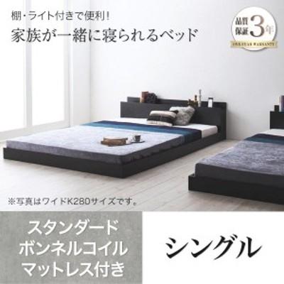 シングルベッド マットレス付き スタンダードボンネルコイル 大型ローベッド
