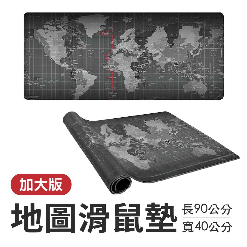 加大滑鼠墊 地圖滑鼠墊 超大滑鼠墊 鍵盤墊 桌墊 世界地圖 鼠標墊 電腦週邊