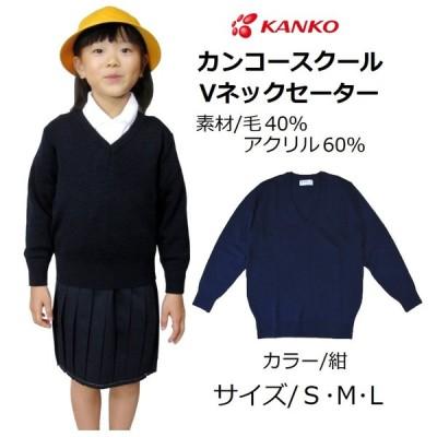 カンコースクールVネックセーター(男女兼用)KN8300 サイズ/S・M・L  カラー/紺(ネイビー)