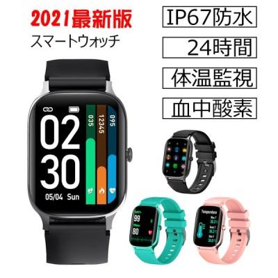 スマートウォッチ  2021新発売 1.7インチ 体温測定 レディース メンズ   血中酸素 IP67防水 着信通知 消費カロリー 心拍数 血圧 睡眠検測 日本語対応