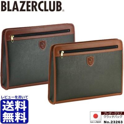 ブレザークラブ BLAZERCLUB 23263 クラッチバッグ セカンドバッグ 日本製 A4ファイル 合皮ボンディング加工 インナーバッグ レビューを書いて送料無料