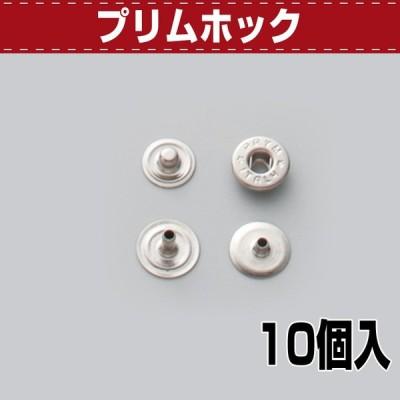 レザークラフト 金具 ホック ボタン プリムホック N