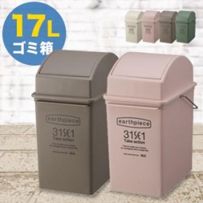 earthpiece アースピース スイングダスト 浅型(ゴミ箱/おしゃれ/ふた付き) 1-2W