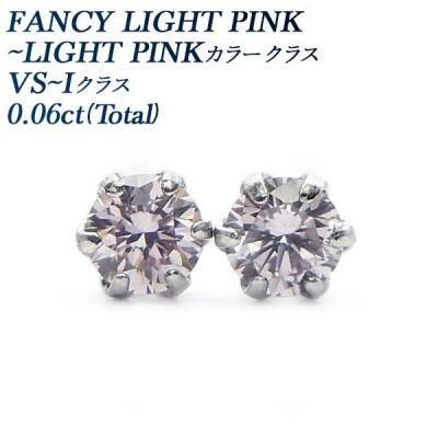 天然ピンクダイヤモンド ピアス 0.06ct(Total) プラチナ 保証書付