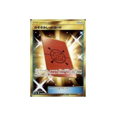 のぞきみレッドカード【076・066 UR】/トレ/グッ