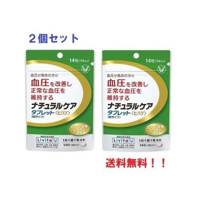 大正製薬 ナチュラルケア タブレット(粒タイプ)14粒 2個セット