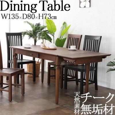 ダイニングテーブル 食卓 4人用 チーク無垢材 アジアン 自然 天然素材 デザイン 伸長 エクステンションボード付き RW-0124