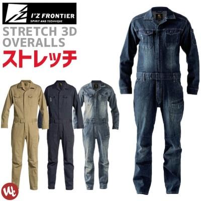 作業服 ストレッチ3Dオーバーオール I'Z FRONTIER アイズフロンティア IZ-7254 オールシーズン 作業着