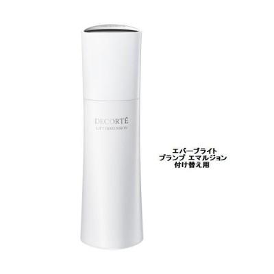 コスメデコルテ リフトディメンション エバーブライト プランプ エマルジョン  付け替え用 200ml