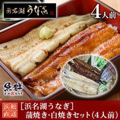 [浜名湖うなぎ]蒲焼き・白焼きセット(4人前)/国産鰻