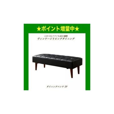 こたつもソファも高さ調節ヴィンテージリビングダイニング BELAIR ベレール ベンチ 2P (単品)[00]