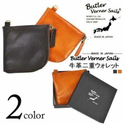 【コンパクト♪スタイリッシュ】 Butler Verner Sails 牛革二重ウォレット(日本製)