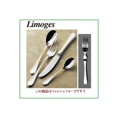 リモージュ 18-8 (銀メッキ付) EBM フィッシュフォーク (H・H) /業務用/新品