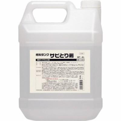 SYK 燃料タンクサビとり剤4L (1缶) 品番:S-2667