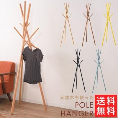 ハンガー ポールハンガー かわいい カラフル 木製 ナチュラル ロング シンプル 工具不要 174cm 北欧 インテリア 送料無料