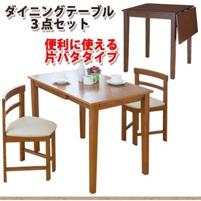 ダイニングテーブル 3点セット コンパクト 片バタダイニングテーブル チェア2個 一人暮らし スペース有効活用 ダークブラウンライトブラウン