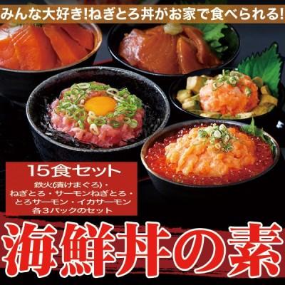 海鮮丼詰合せ 計15食 マグロ漬け+ネギトロサーモンネギトロ+トロサーモン+イカサーモン 冷凍商品