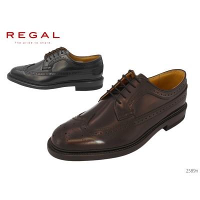 リーガル REGAL  2589N メンズシューズ ウイングチップ