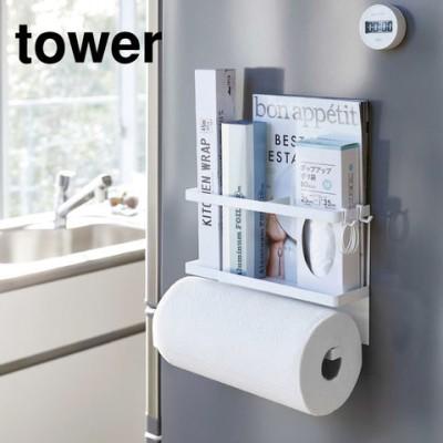 山崎実業 tower タワー マグネットキッチンペーパー&ラップホルダー  / ホワイト
