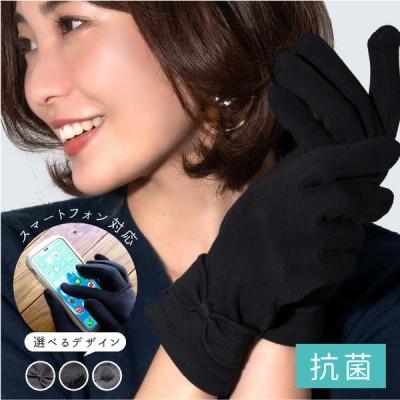 手袋 レディース スマホ対応 かわいい 冬 抗菌 裏起毛 暖かい 秋冬