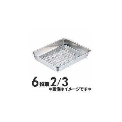 クローバー 水切バット 6枚取2/3