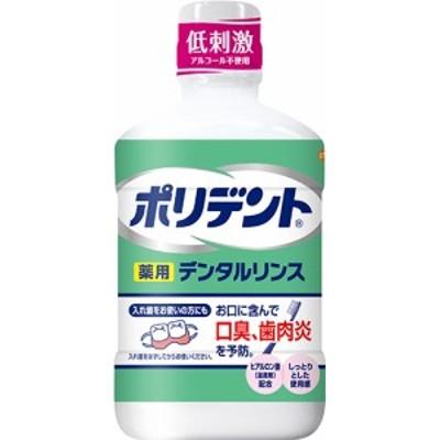 【ポリデント薬用デンタルリンス 360ml 医薬部外品】[代引選択不可]